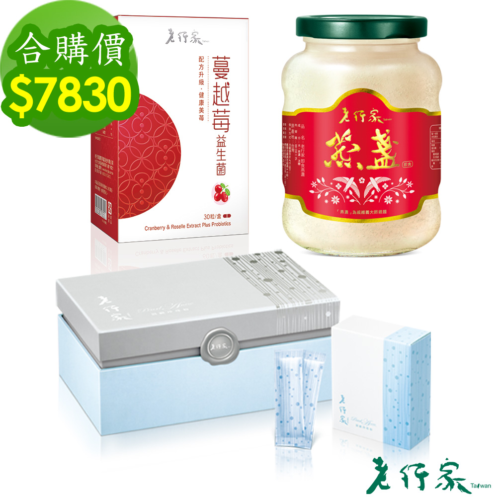 【老行家】三馨二益B组(燕盏+珍珠粉+蔓越莓益生菌)