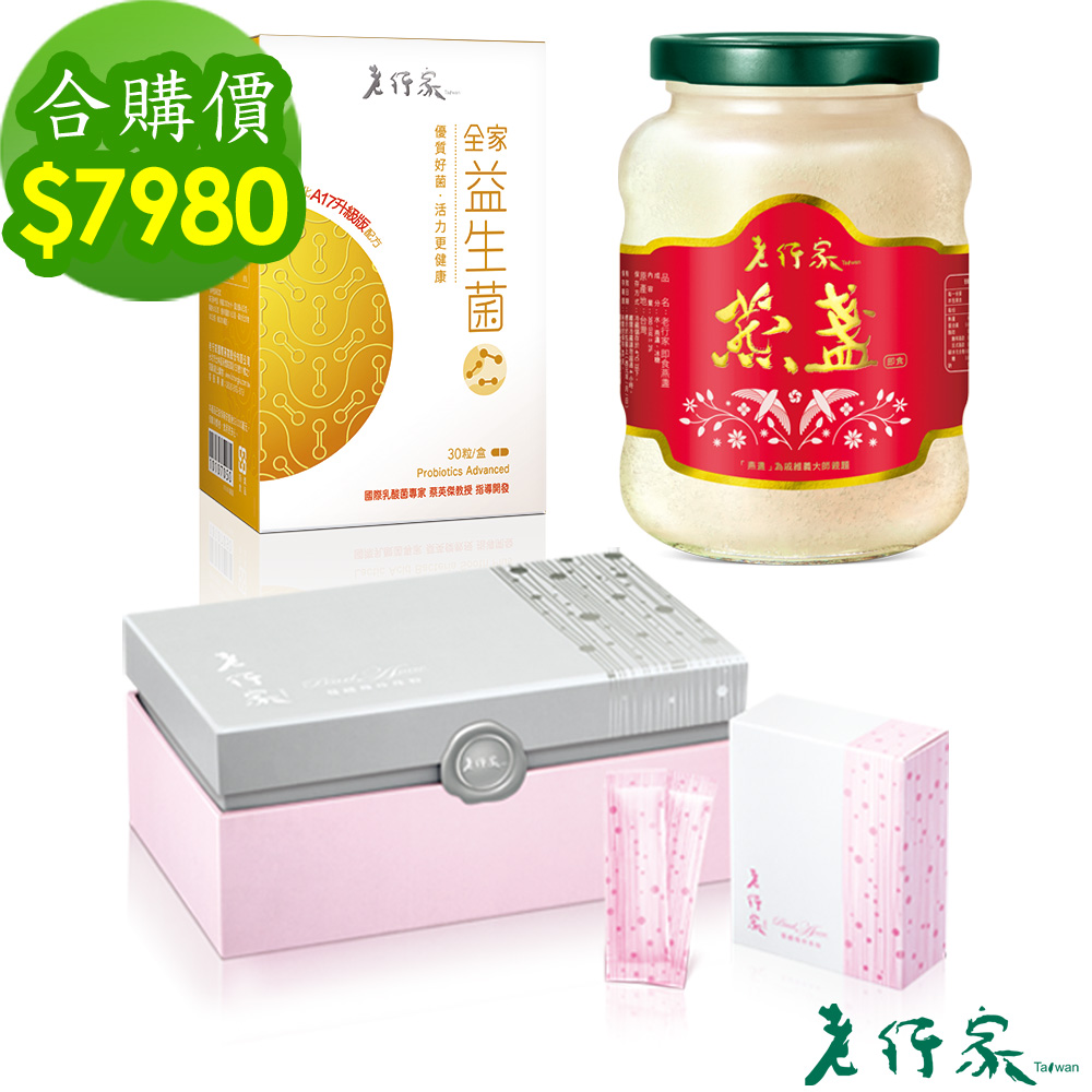 【老行家】三馨二益C组(燕盏+蔓越莓珍珠粉+全家益生菌)