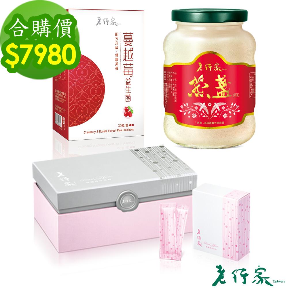 【老行家】三馨二益D组(燕盏+蔓越莓珍珠粉+蔓越莓益生菌)