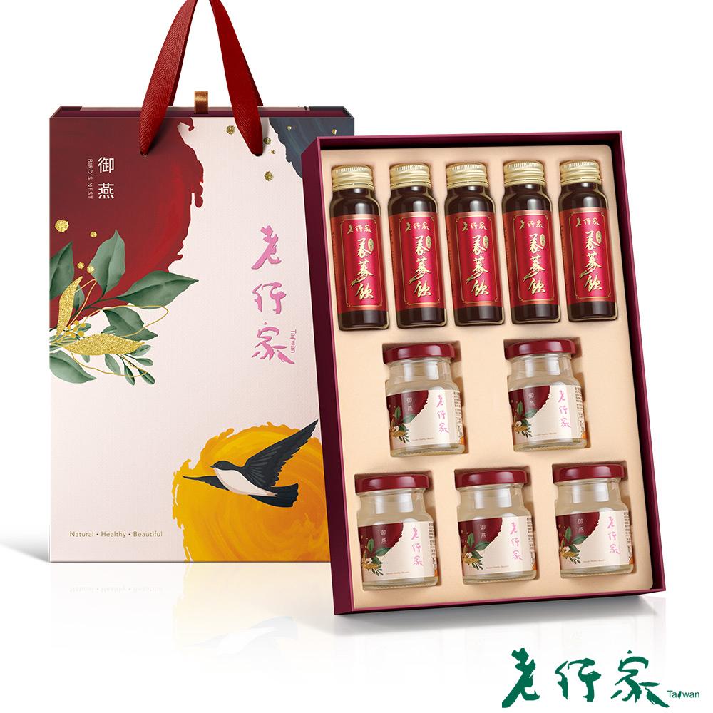 【老行家】五入御燕礼盒(参饮)