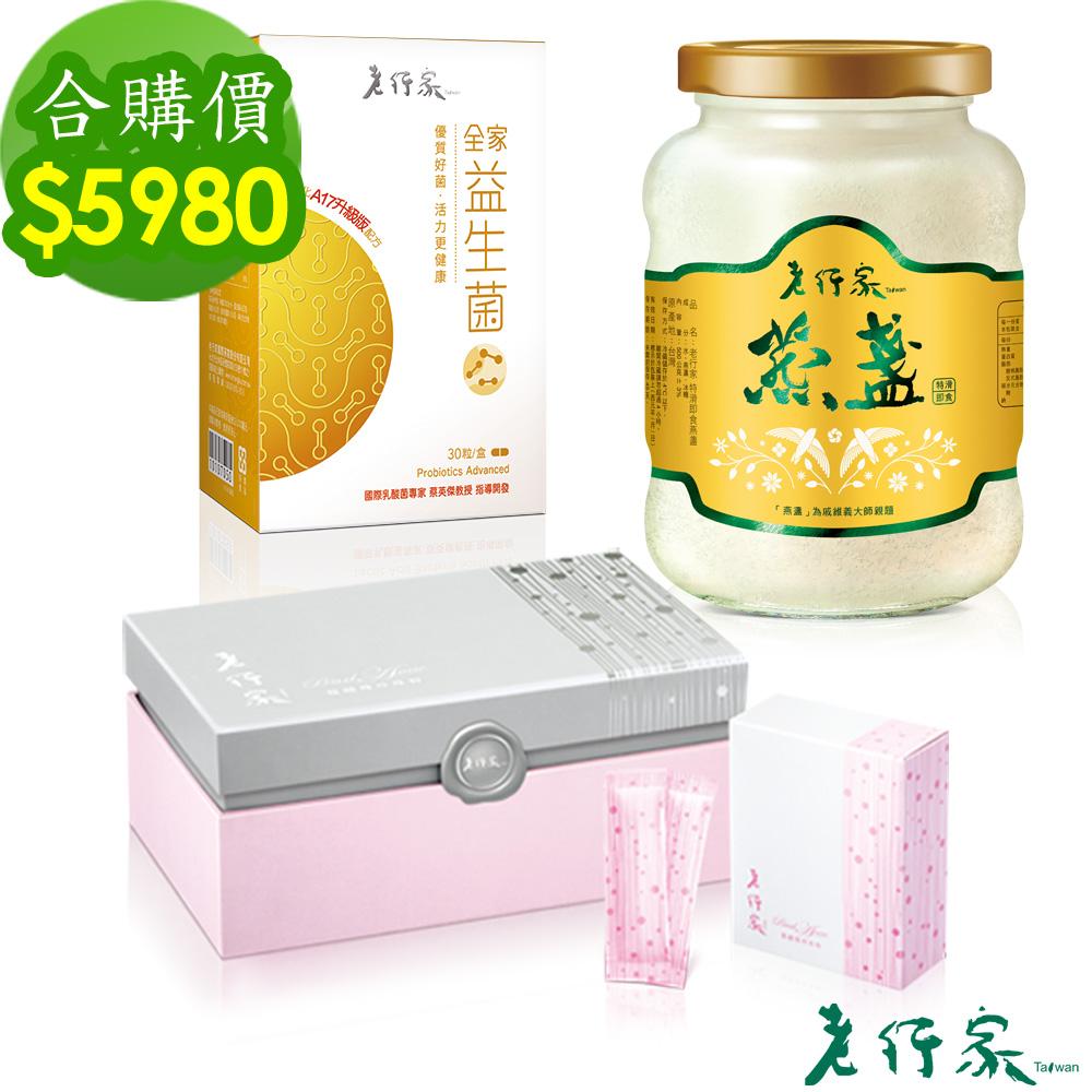 【老行家】三馨二益G组(特滑燕盏+蔓越莓珍珠粉+益生菌)