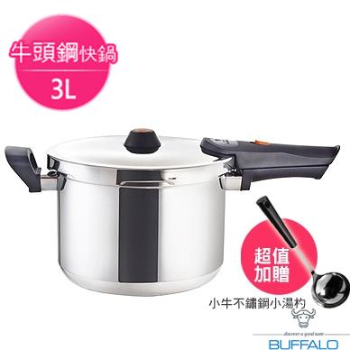 【牛頭牌】BuffaloFree多層鋼快鍋(3L)+贈原廠小湯杓