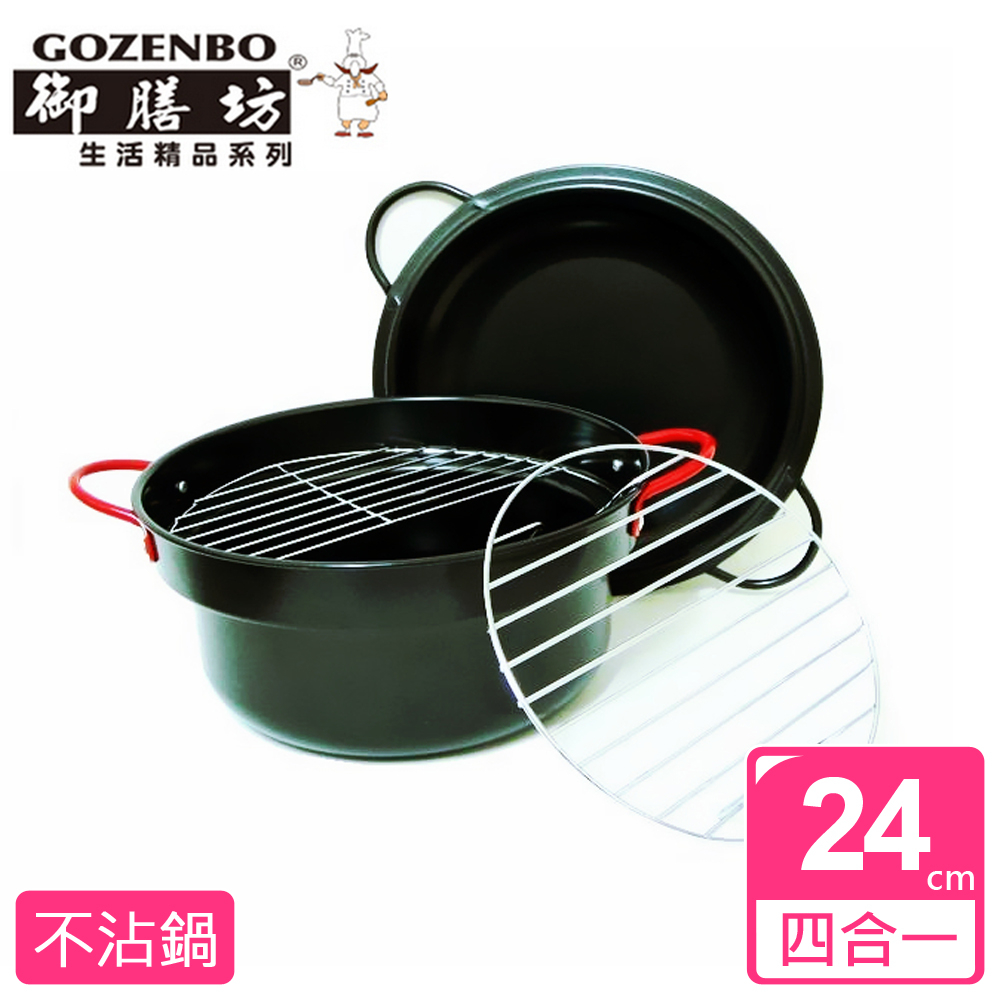 【御膳坊】四合一風味調理鍋(24cm)