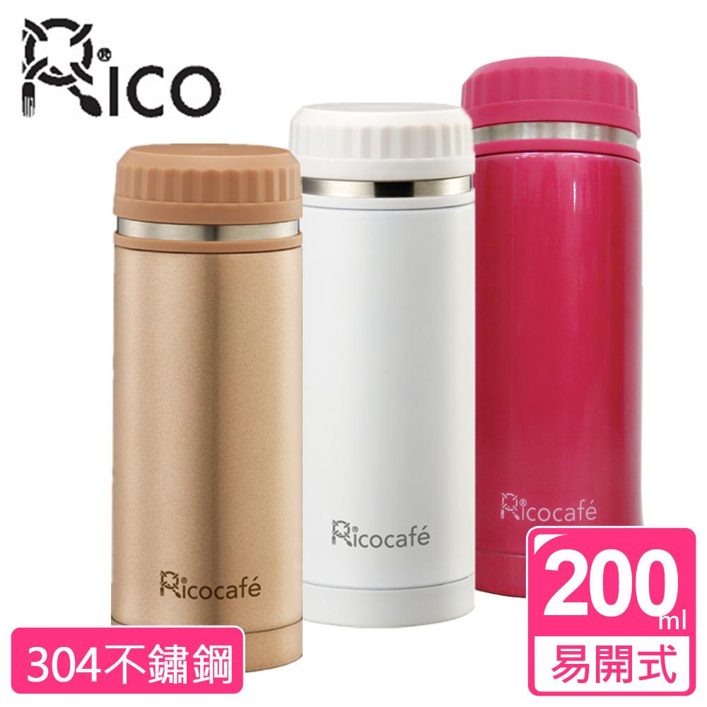 【RICO 瑞可】真空輕巧保溫杯200ml(兩色可選)