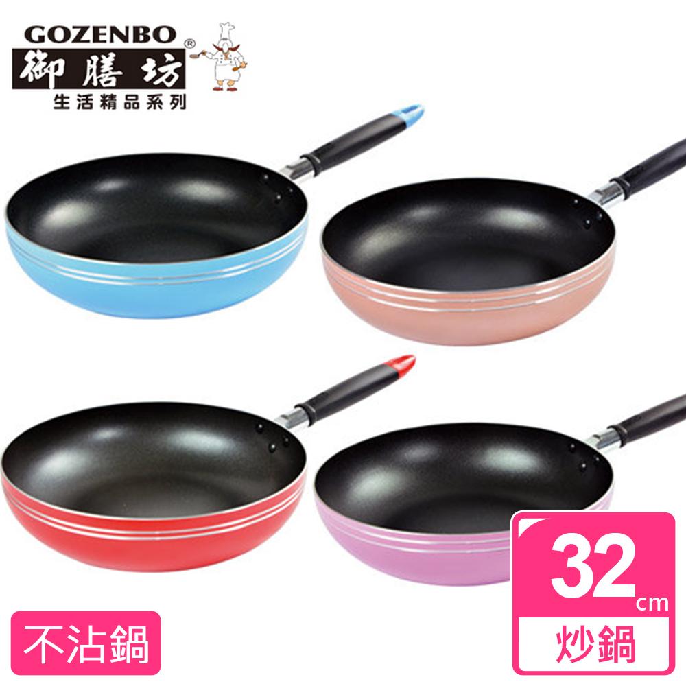 【御膳坊】大金彩虹不沾深炒鍋(32cm)