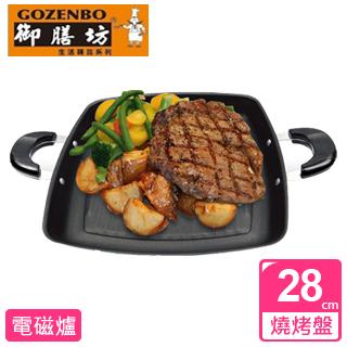 【御膳坊】晶瓚角型低脂燒烤盤