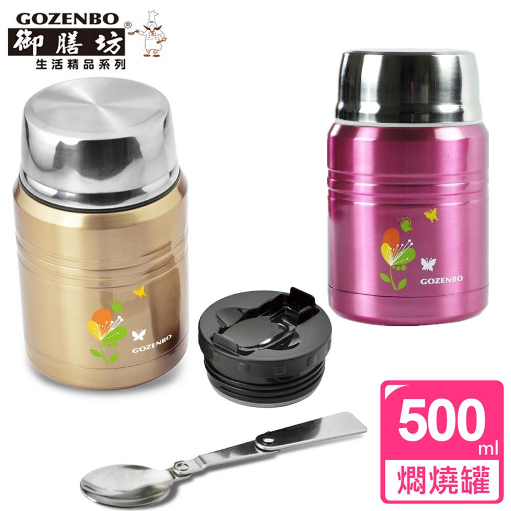 【御膳坊】花蝶不鏽鋼真空保溫燜燒杯食物罐(500ml)