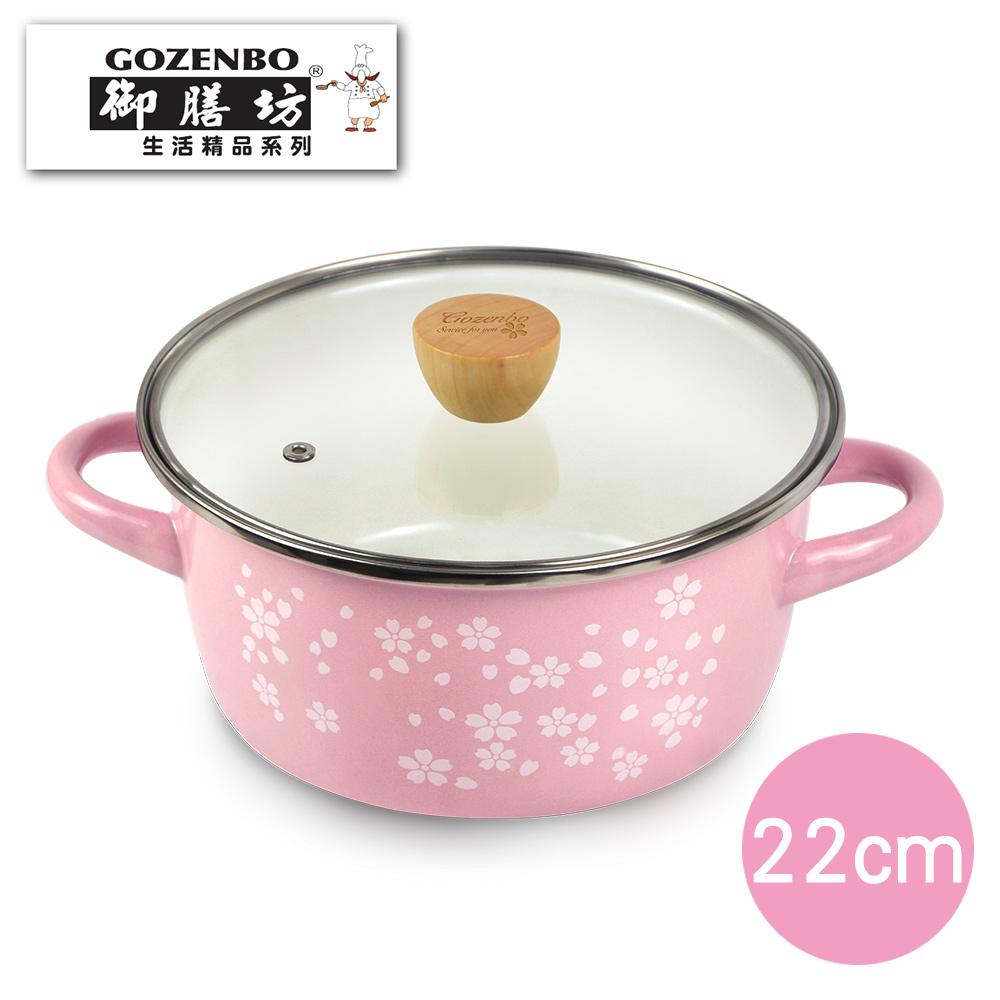 【御膳坊】櫻花琺瑯雙耳湯鍋組22cm