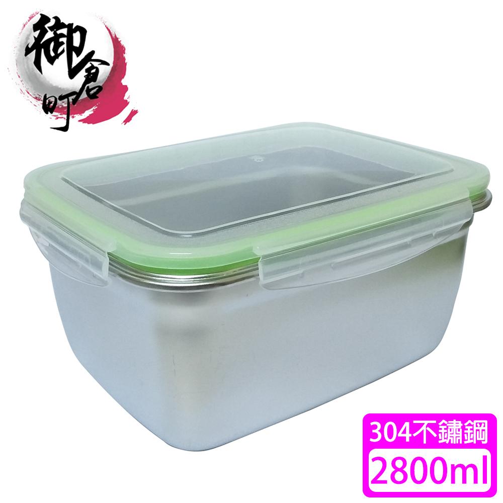 【御倉町】不鏽鋼#304密封保鮮盒(2800ml)