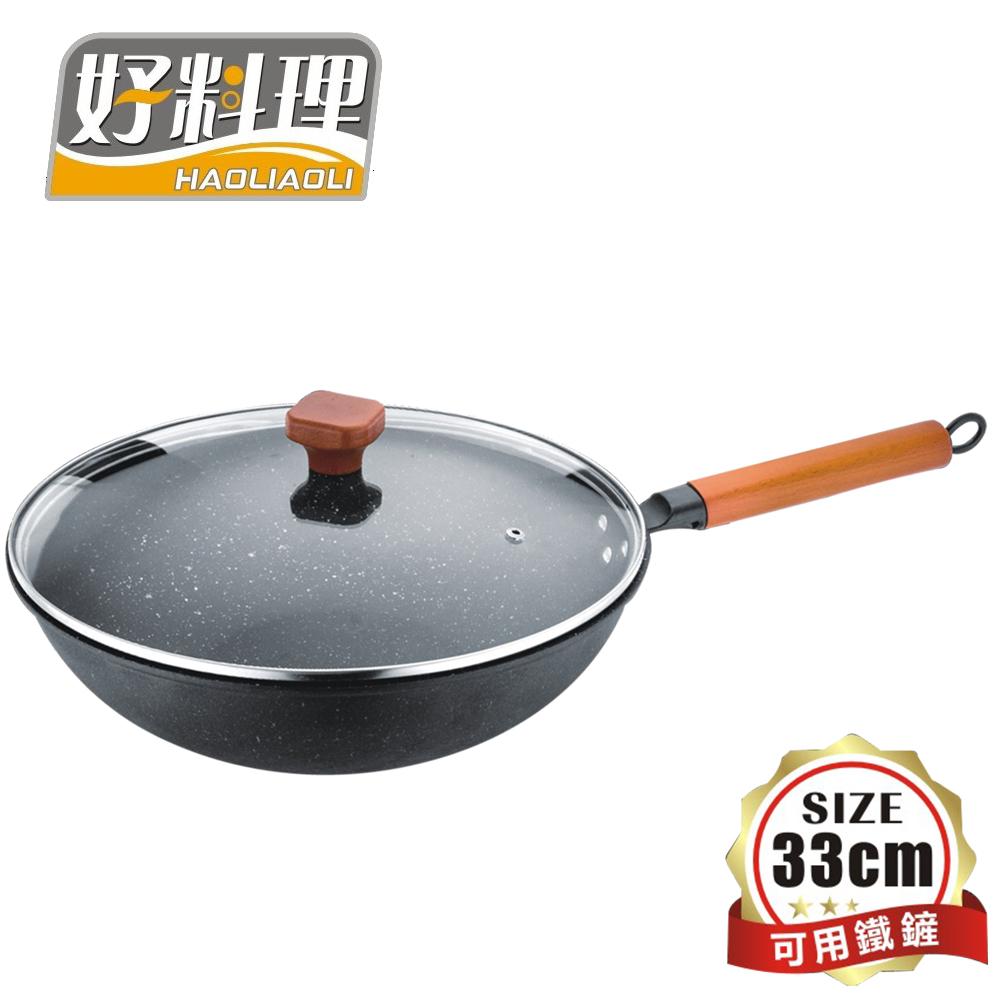 【好料理】和風不沾精鐵炒鍋(33cm)
