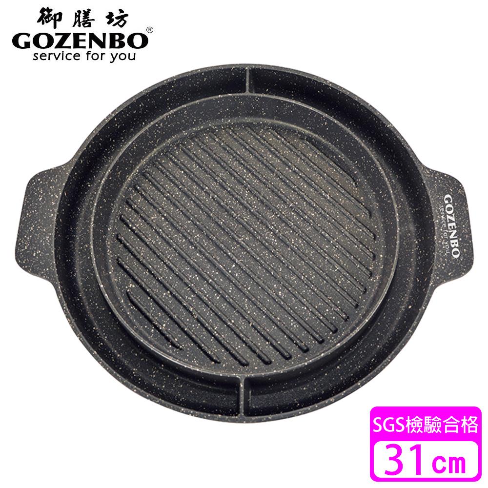 【御膳坊】岩板圓形分隔鑄造烤盤(31cm)