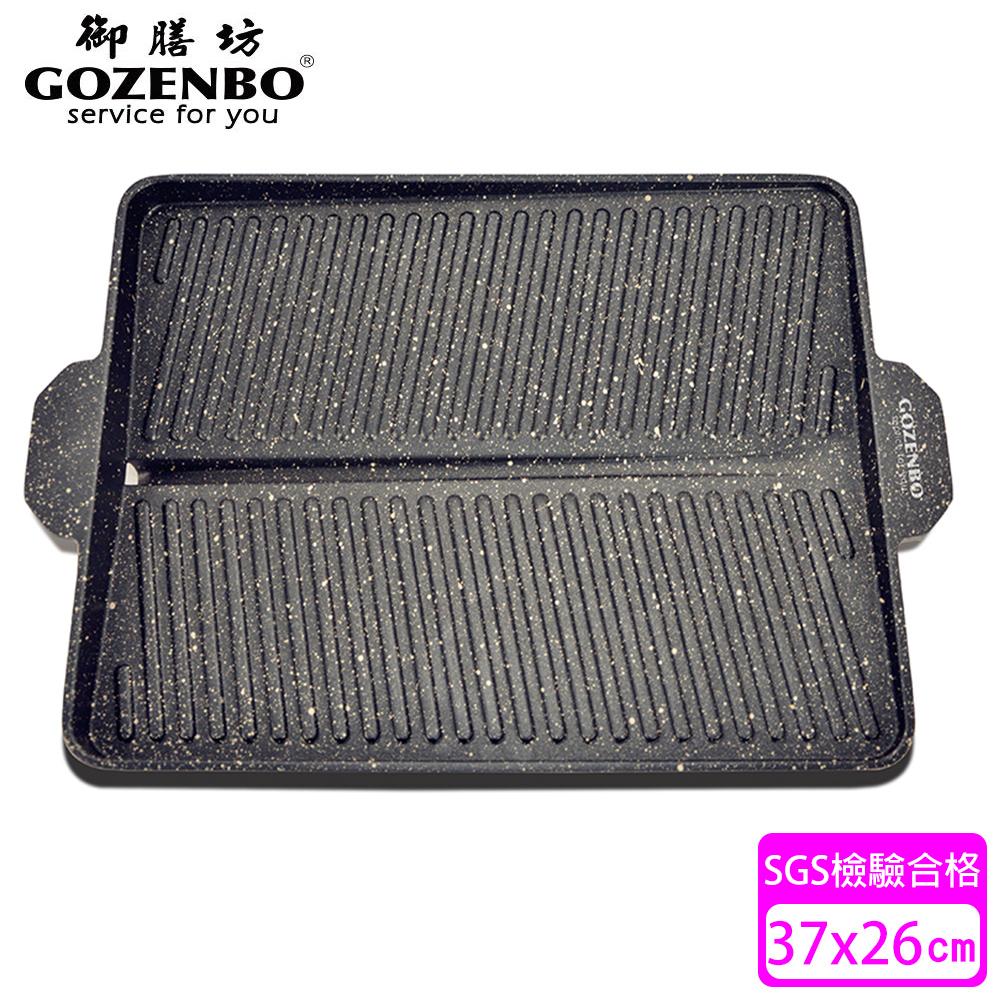 【御膳坊】岩板方形油切鑄造烤盤