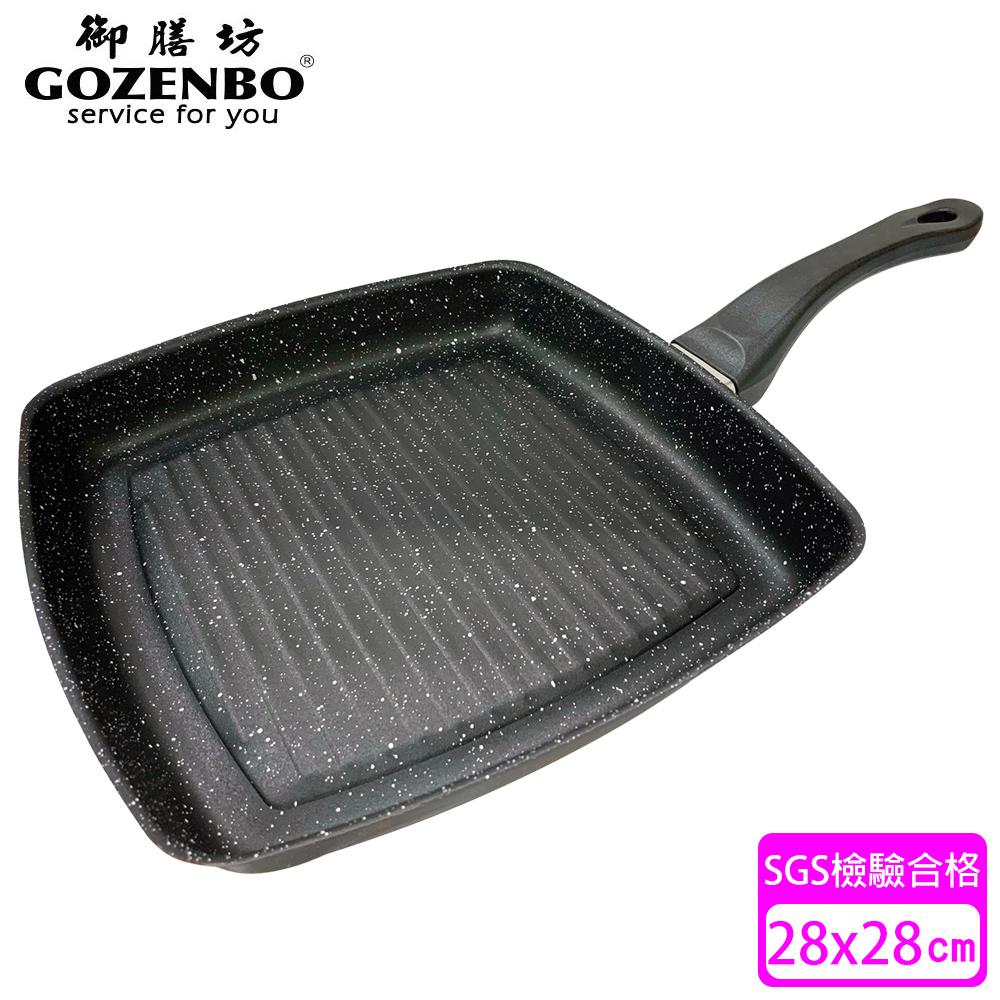 【御膳坊】岩板厚燒烤盤