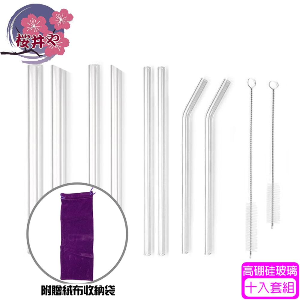 【櫻井屋】耐熱玻璃吸管十入套裝組(附收納袋)