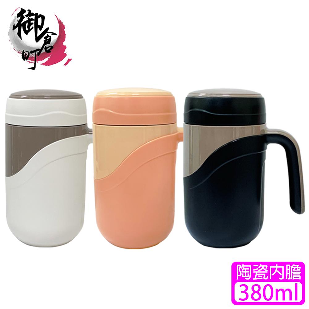 【御倉町】陶瓷內膽手把保溫杯(380ml)CN-020
