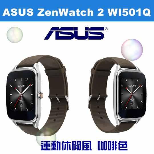 【智慧型手錶】ASUS ZenWatch 2 (WI501Q)