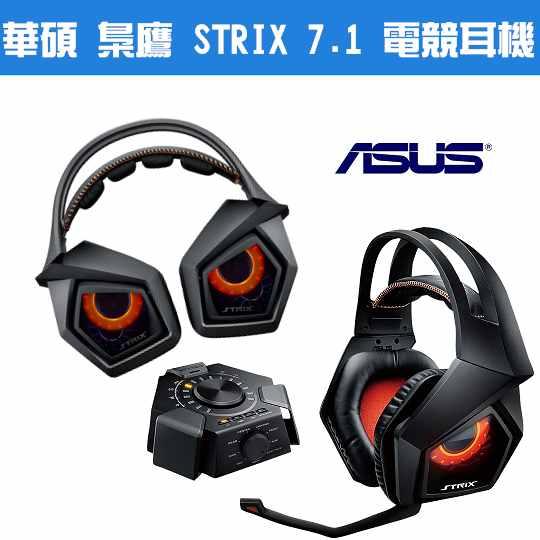 華碩ASUS 梟鷹 STRIX 7.1 聲道 電競耳機