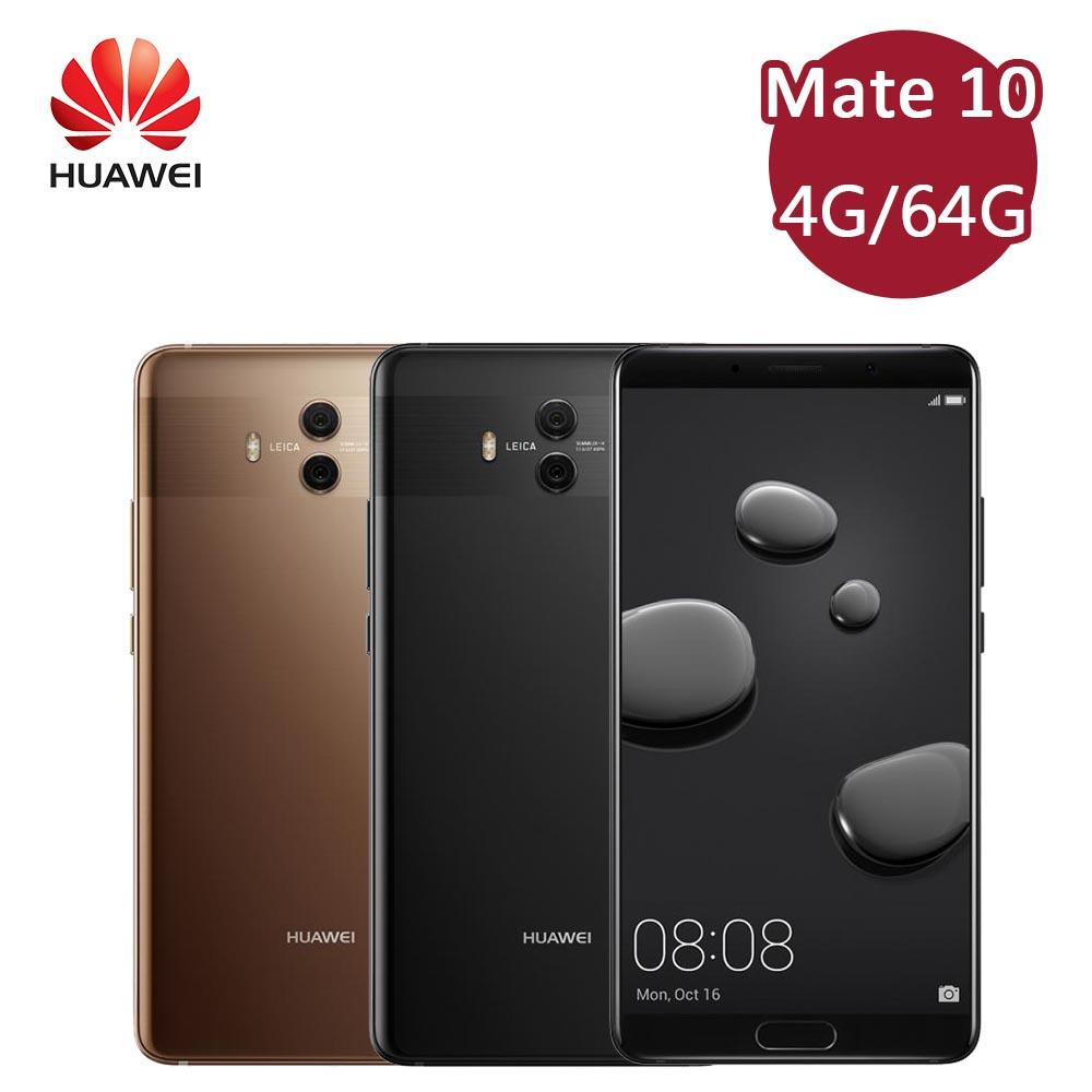 3好礼★HUAWEI 华为 Mate 10 5.9吋智慧型手机(4G/64G)