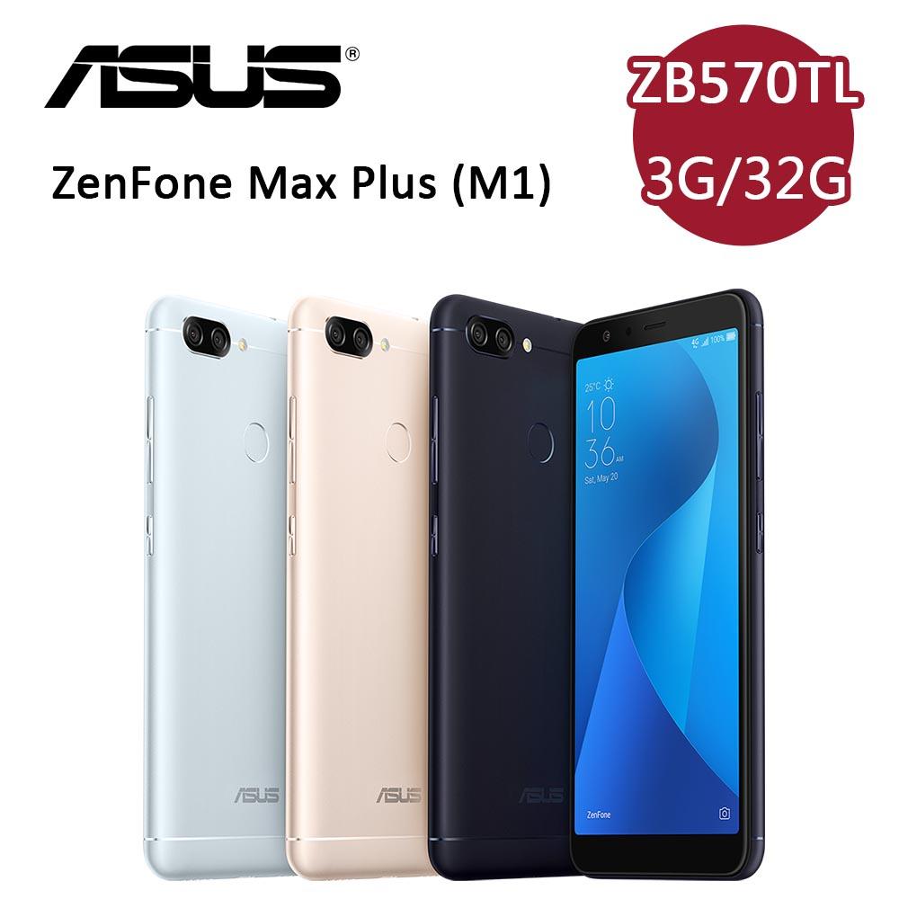 【优惠价】ASUS 华硕 ZenFone Max Plus M1 ZB570TL 大电量智慧手机 (3G/32G)