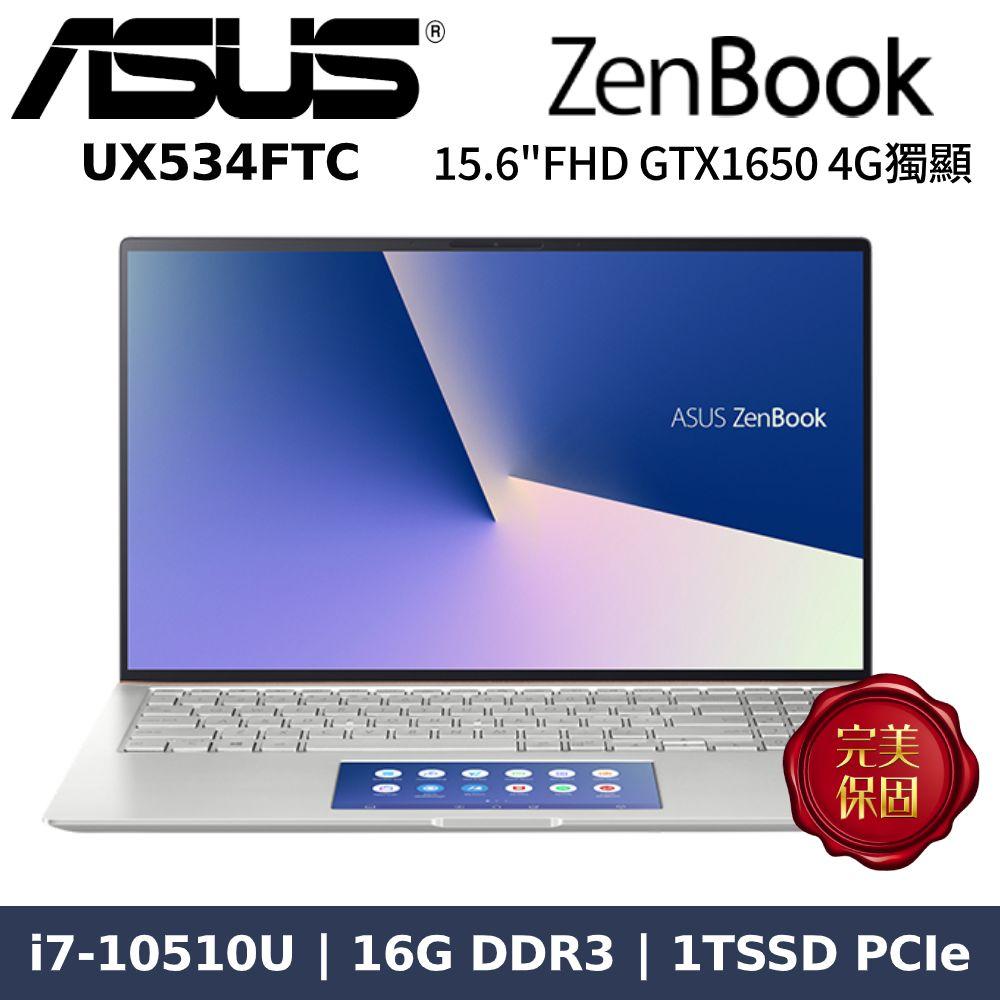 贈WMF煎鍋3豪禮★ASUS 華碩 ZenBook 15.6吋四邊窄輕薄筆電UX534FTC-0112S10510U/i7-10510U/16G/1TSSD/W10