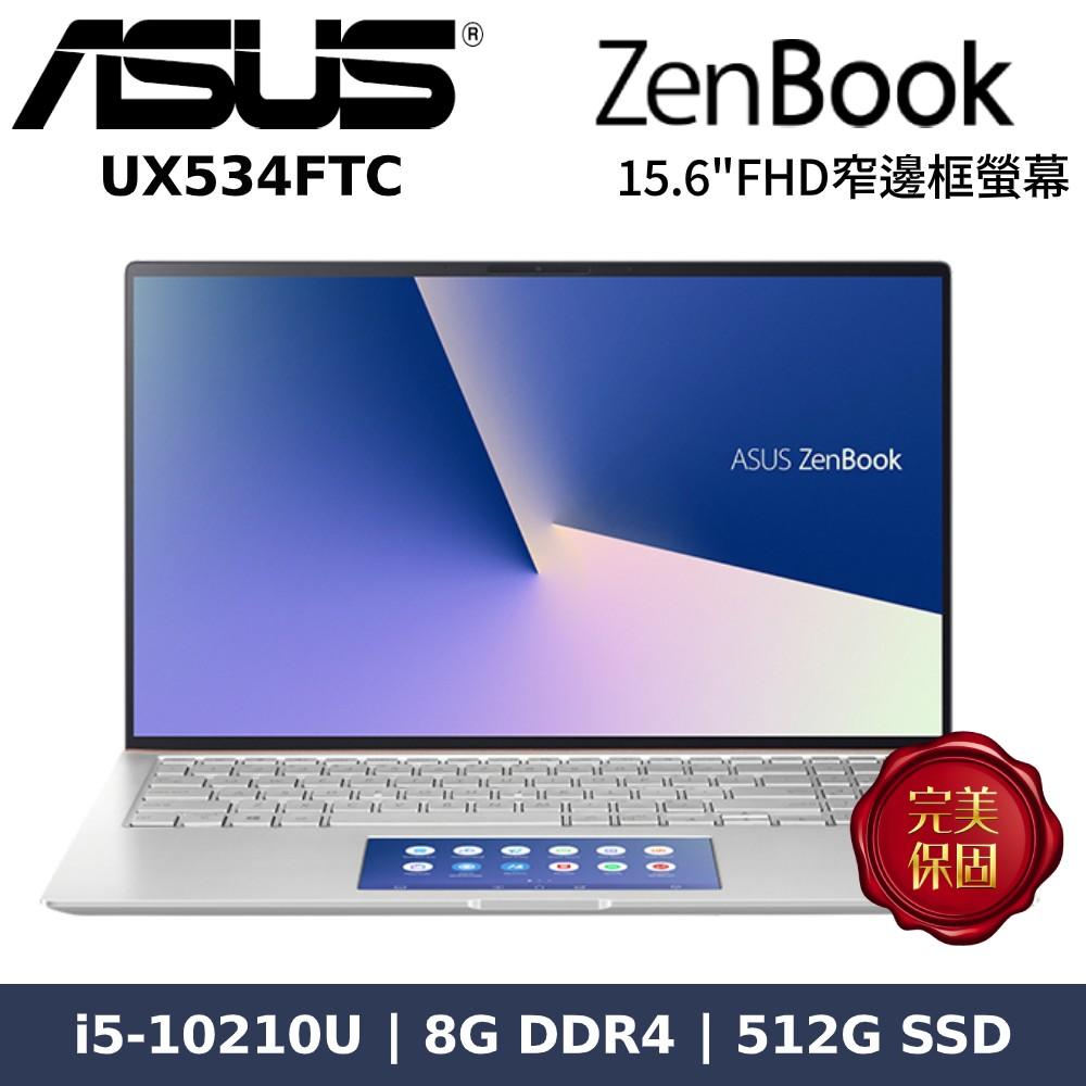 贈WMF煎鍋3豪禮★ASUS 華碩 ZenBook 15.6吋四邊窄輕薄筆電UX534FTC-0122S10210U/i5-10210U/8G/512SSD/W10