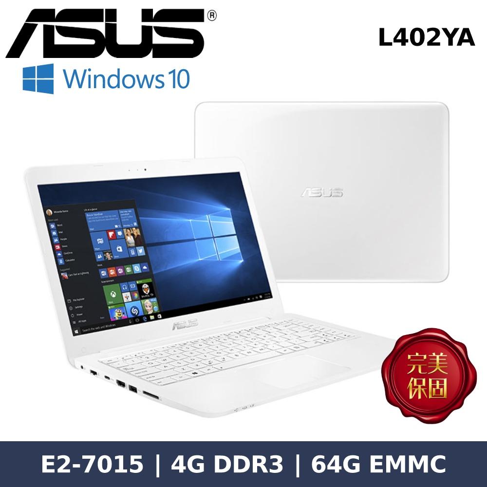 ASUS 華碩14吋 輕薄筆電 L402YA-0112AE27015/E2-7015/4G/64G/W10