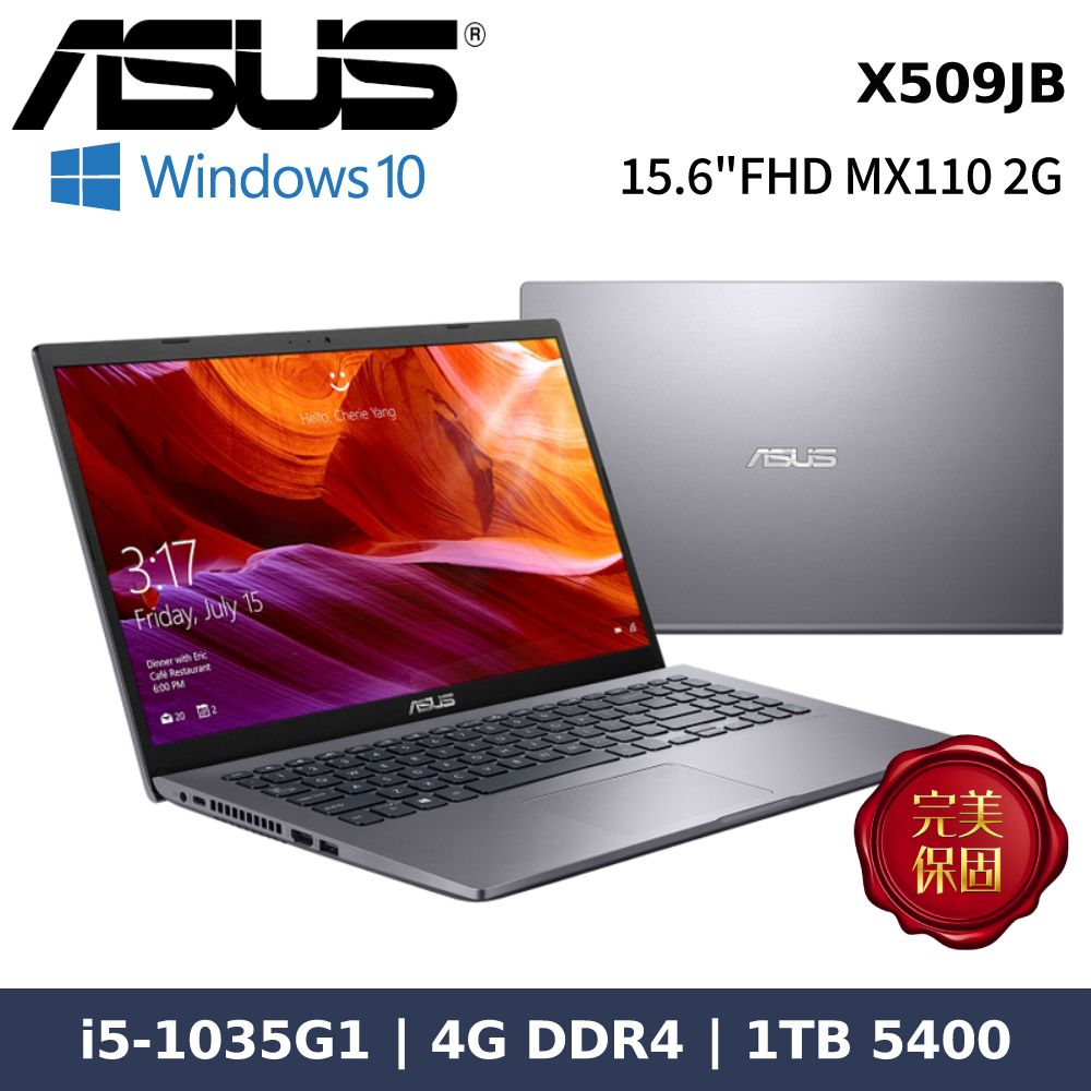 贈3好禮★ASUS 華碩 15.6吋輕薄筆電 X509JB-0031G1035G1/i5-1035G1/4G/1TB/W10H