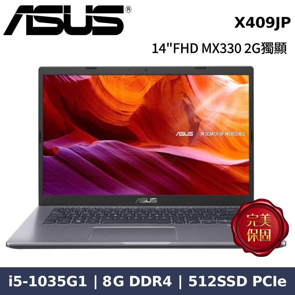 贈3好禮★ASUS 華碩 14吋窄邊框戰鬥版筆電 X409JP-0051G1035G1/i5-1035G1/8G/512SSD/W10H