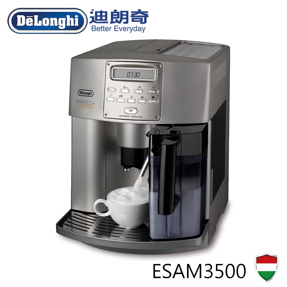 Delonghi迪朗奇IFD全自動咖啡機 ESAM3500