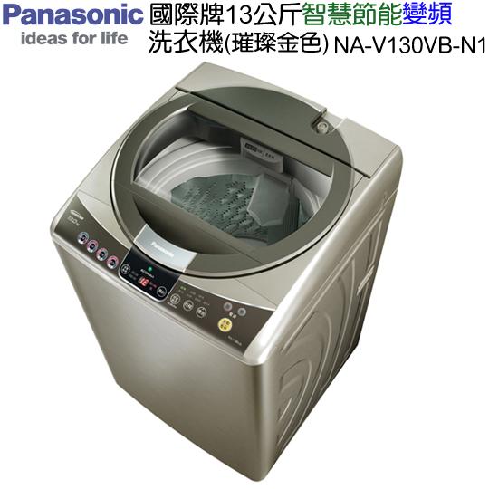 *基本安裝*國際牌13公斤智慧節能變頻洗衣機NA-V130VB