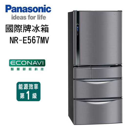 Panasonic國際牌 560L五門智慧節能變頻冰箱 NR-E567MV