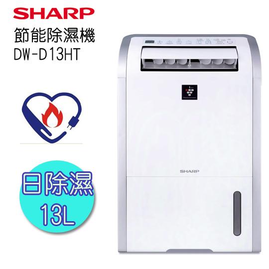 夏普13L自動除菌離子溫濕感應除濕機(DW-D13HT)