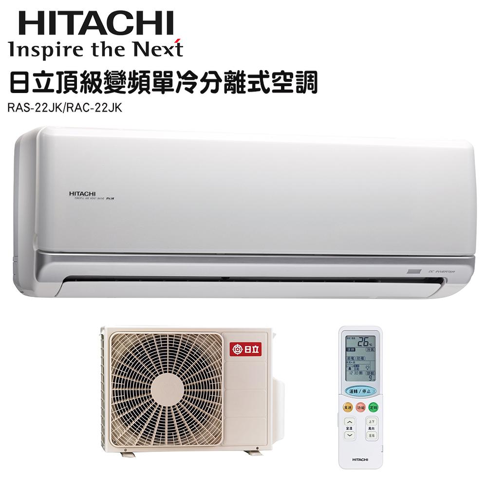 HITACHI日立3-5坪頂級型變頻一對一冷氣RAS-22JB/RAC-22JB