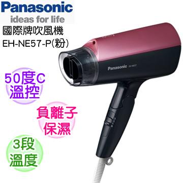 Panasonic国际牌负离子吹风机 EH-NE57-P(粉色)