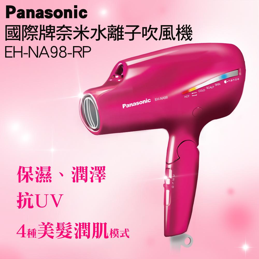 Panasonic 国际牌奈米水离子吹风机EH-NA98+赠LED双面美妆镜~2018/08/20止