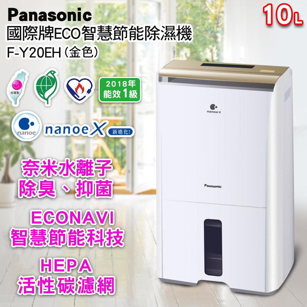 Panasonic國際牌 10公升智慧節能除濕機 F-Y20EH
