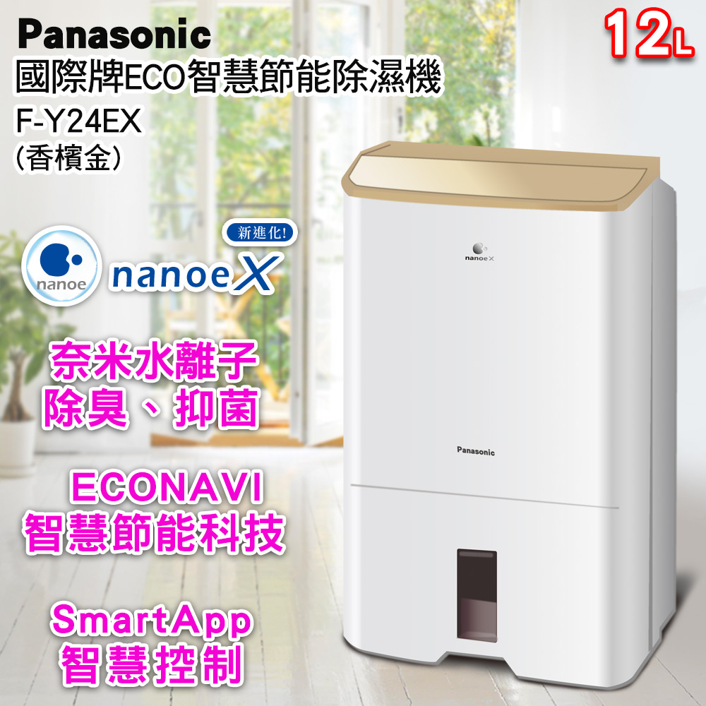 Panasonic國際牌 12公升智慧節能除濕機 F-Y24EX