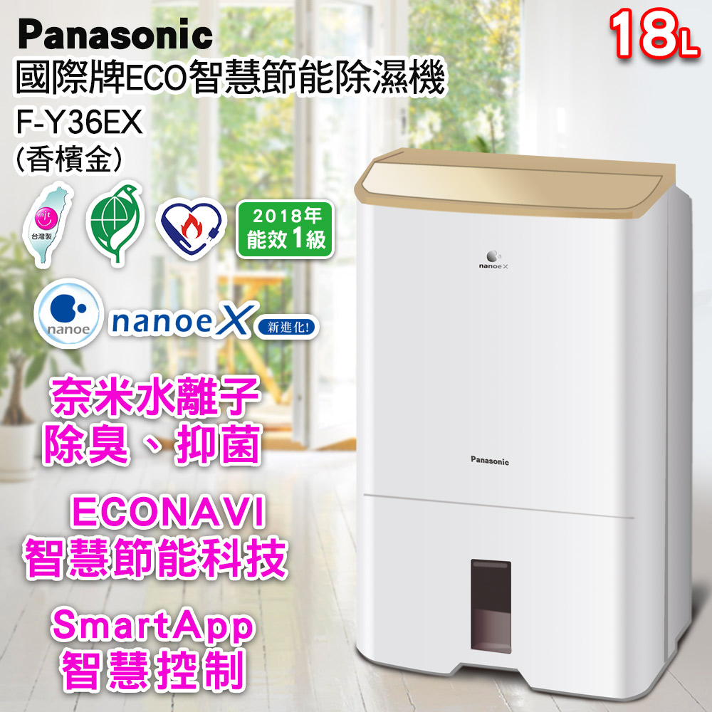 Panasonic國際牌 18公升智慧節能除濕機 F-Y36EX