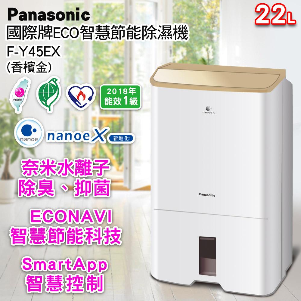 Panasonic國際牌 22公升智慧節能除濕機 F-Y45EX