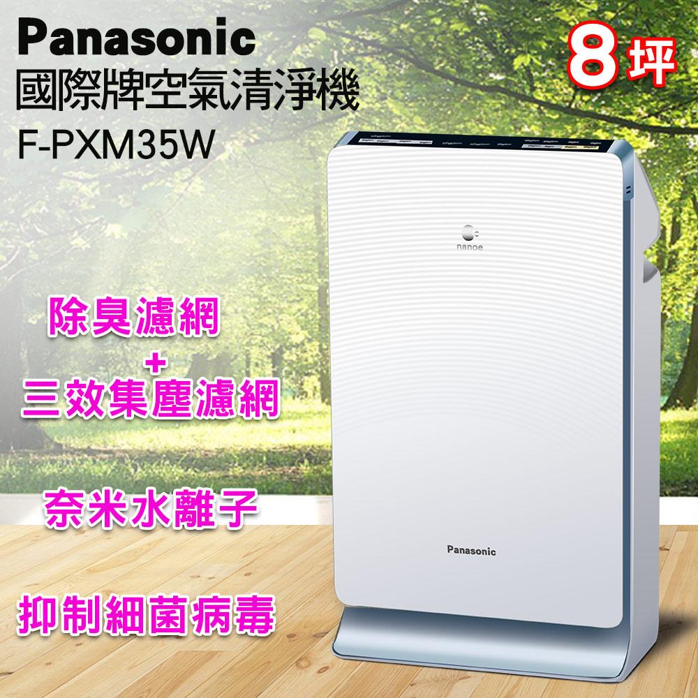 ★買就送日式碗組★Panasonic國際牌空氣清淨機 F-PXM35W