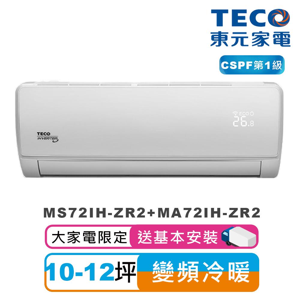TECO 東元10-12坪一級能效雅適變頻冷暖空調 MS72IH-ZR2+MA72IH-ZR2