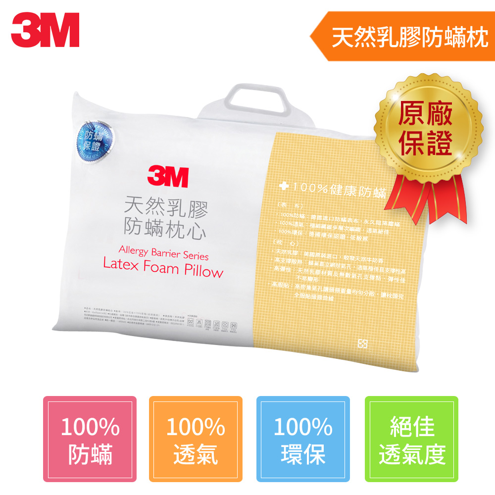 3M 天然乳胶防蹒枕心