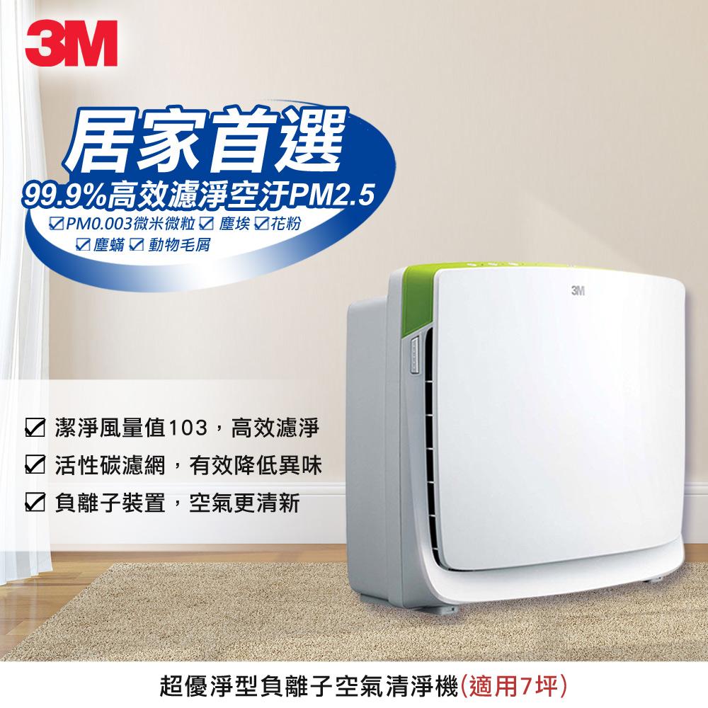 【空氣清淨機】3M MFAC-01