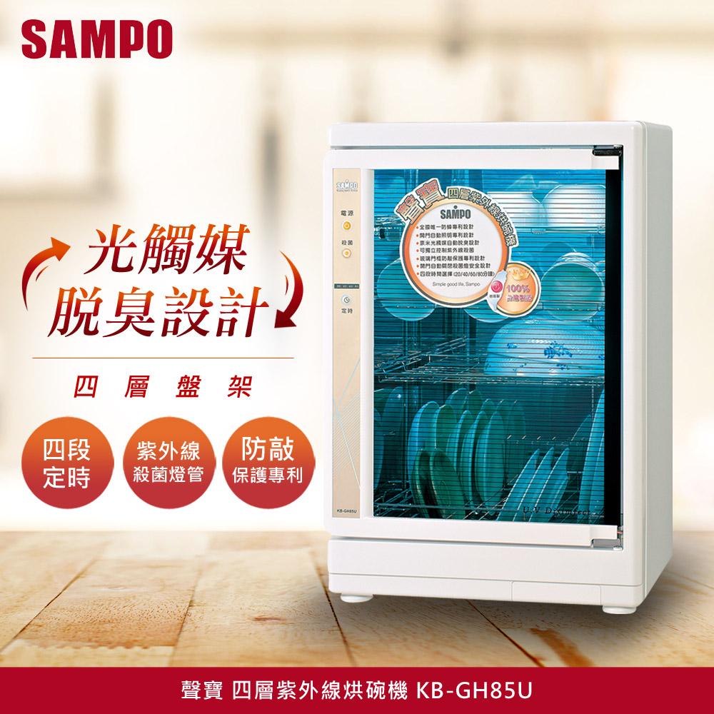 SAMPO 聲寶 四層紫外線烘碗機 KB-GH85U