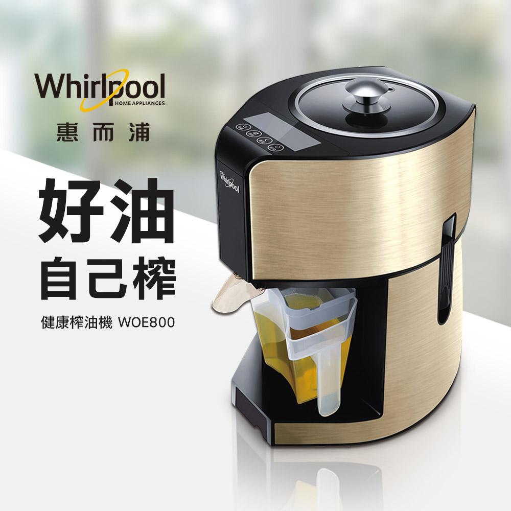 Whirlpool惠而浦 家用榨油機(WOE800)