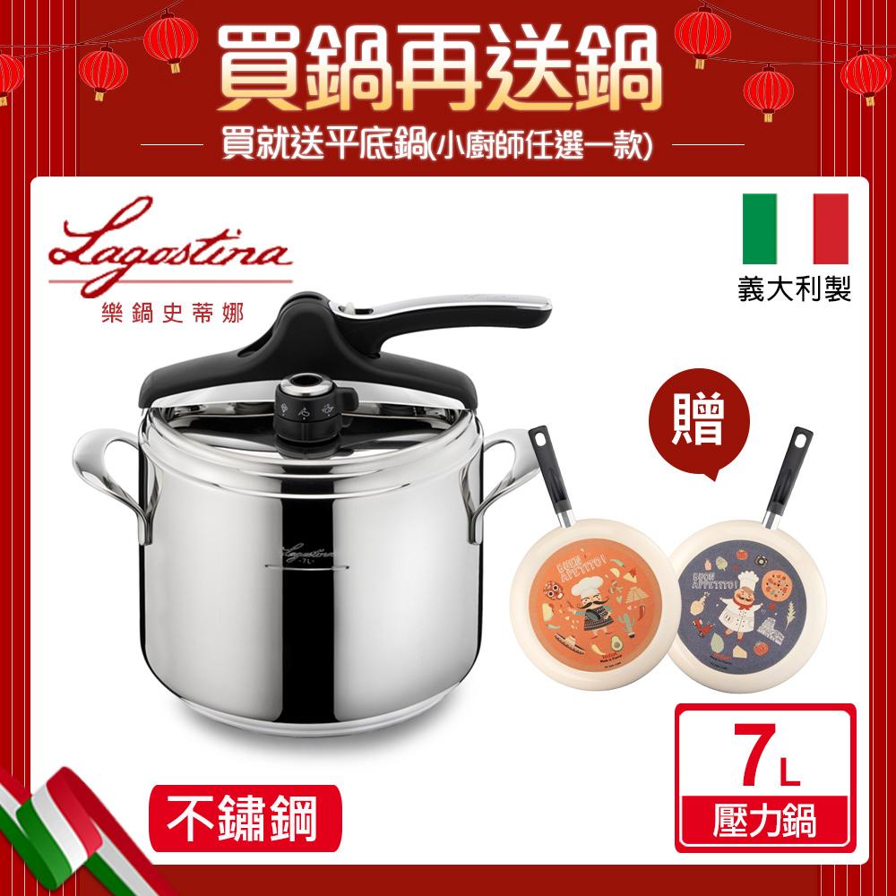 (買就送特福不沾平底鍋)Lagostina樂鍋史蒂娜 Domina Vitamin 7公升壓力鍋