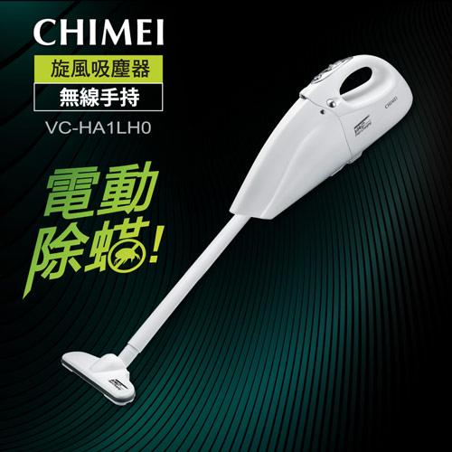 【吸塵器】CHIMEI VC-HA1LH0
