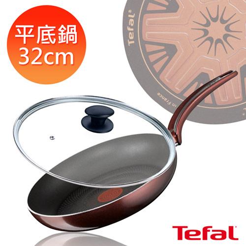 Tefal法國特福 寶石礦物系列32CM不沾平底鍋(加蓋)