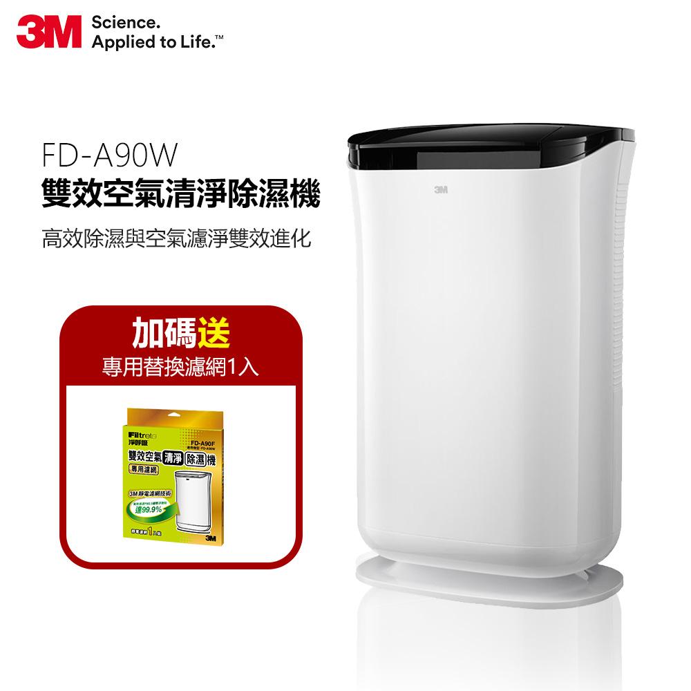 3M 雙效空氣清淨除濕機 FD-A90W(加碼送濾網1片)