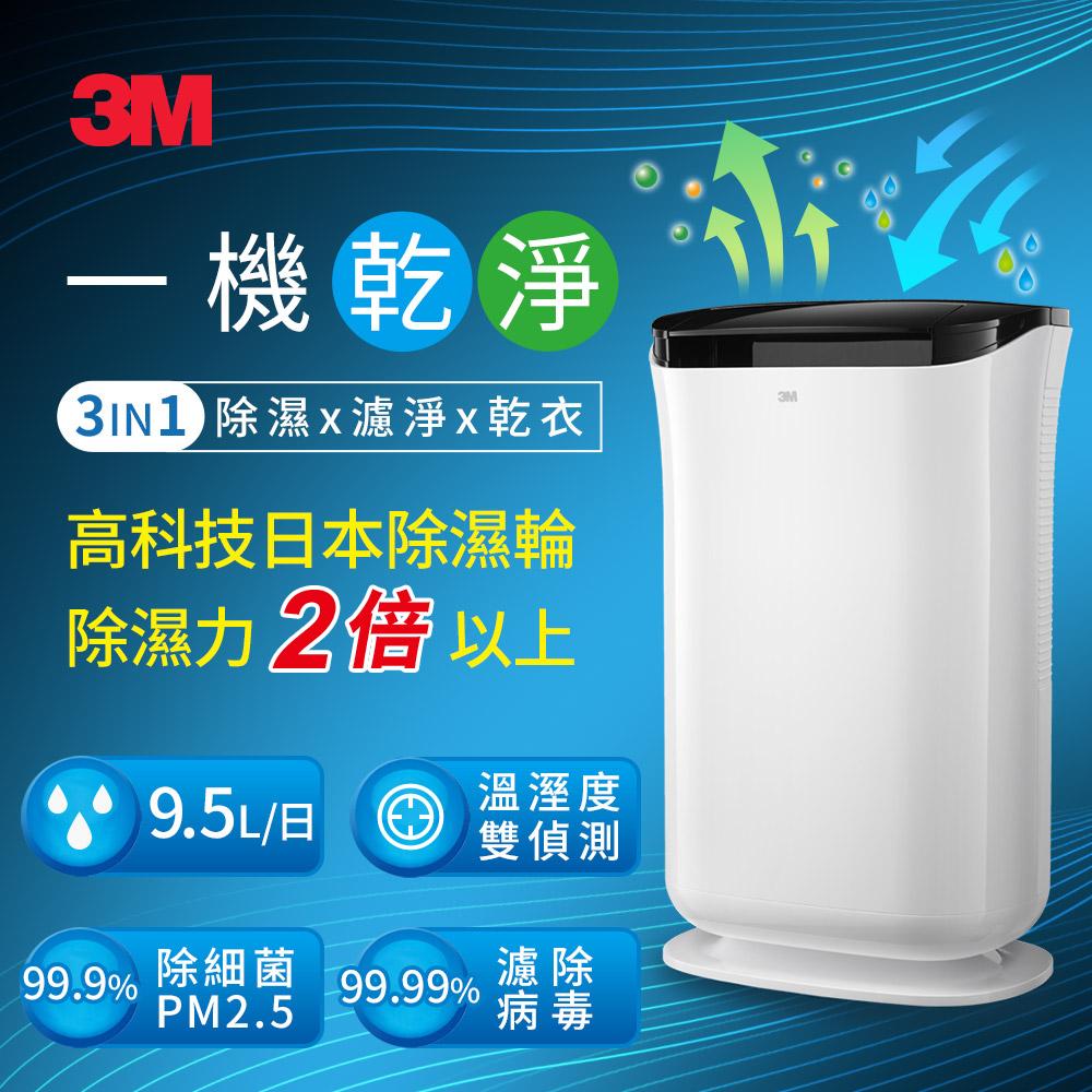 【3M】 雙效空氣清淨除濕機FD-A90W